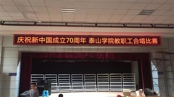 泰山学院led显示屏案例