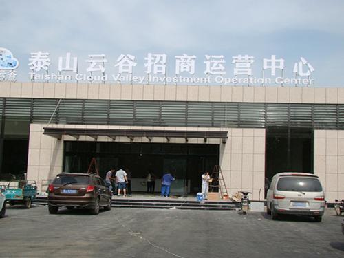 泰山云谷公共广播及多媒体会议室
