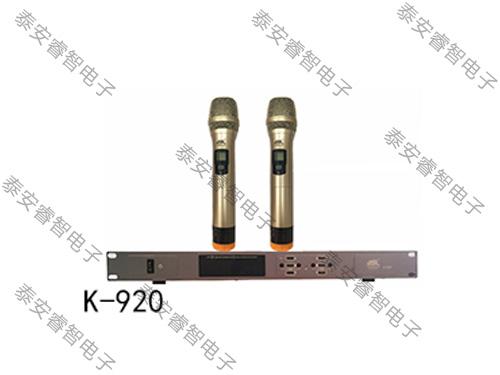 会议室音响-无线话筒K-920