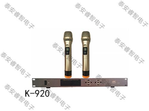 KTV音响-无线话筒K-920