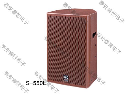 KTV音响-S系列音箱-S-550L