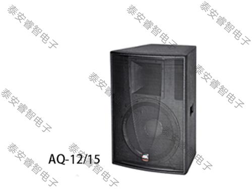 KTV音响-AQ系列音箱 AQ-12/15